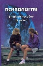 Психология. Учебное пособие для учащихся 9 класса