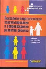 Психолого-педагогическое консультирование и сопровождение развития ребенка