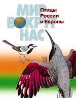 Птицы России и Европы