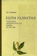 Пути развития русского литературного языка XI - XVII вв