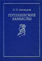 Пушкинские замыслы. Опыт реконструкции