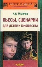 Пьесы,сценарии для детей и юношества