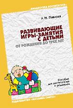Развивающие игры-занятия с детьми от рождения до 3-х лет