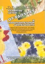 Развитие детей от 3 до 5 лет в изобразительной деятельности. Учебно-методическое пособие для воспитателей детских садов и групп кратковременного пребывания