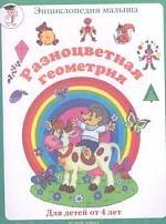 Разноцветная геометрия: Для детей от 4 лет