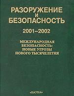 Разоружение и безопасность 2001-2002. Международная безопасность: новые угрозы нового тысячелетия