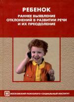 Ребенок. Раннее выявление отклонений в развитии речи и их преодоление. 2-е издание, исправленное