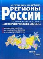 Регионы России. Региональная символика, картосхемы
