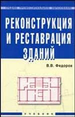 Реконструкция и реставрация зданий Учебник