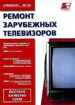схемы телевизоров.  Тюнин Н.А. Издательство.  3.81 МБ. оценок&nbsp5).