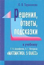"""Математика. 5 класс. Решения, ответы, подсказки к учебнику Г.В. Дорофеева, Л.Г. Петерсон """"Математика. 5 класс"""""""