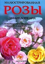 Розы. Иллюстрированная энциклопедия
