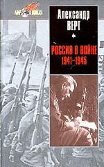 Россия в войне 1941-1945