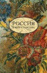 Россия в XVIII столетии