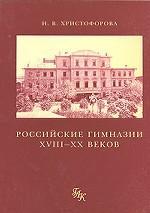 Российские гимназии XVIII-XX веков. На материале г. Москвы