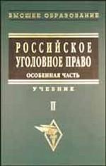 Российское уголовное право. Особенная часть 2