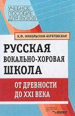 Русская вокально-хоровая школа. От древности до XXI века
