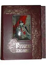 Русская живопись: Большая коллекция. 2-е издание
