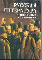 Русская литература в школьных сочинениях