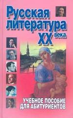Русская литература XX в. Учебное пособие для абитуриентов