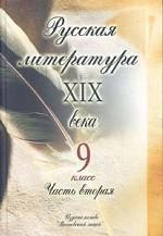 Русская литература XIX в. 9 класс: Учебник для школ и классов гуманитарного профиля