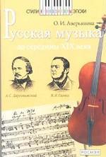 Русская музыка до середины XIX века