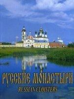 Русские монастыри. Поволжье