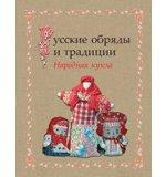 Русские обряды и традиции: Народная кукла