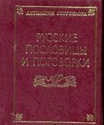 Русские пословицы и поговорки миниатюрное издание