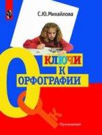 Русский язык. 7-9 классы. Ключи к орфографии: Пособие для учащихся