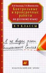 Русский язык : Контрольные и проверочные работы. 8-9 кл
