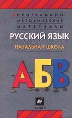 Программно-методические материалы. Русский язык. Начальная школа