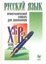 Русский язык. Орфографический словарь для школьников
