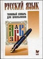Толковый словарь для школьников Русский язык