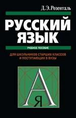 Русский язык. Учебное пособие для школьников старших классов и поступающих в вузы