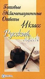 Готовые экзаменационные ответы. Русский язык, 11 класс