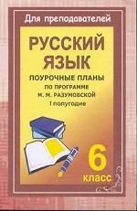 Русский язык. 6 класс: Поурочные планы по программе Разумовской М.М.: 1-е полугодие