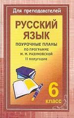 Русский язык. 6 класс. 2 полугодие