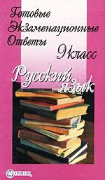 Готовые экзаменационные ответы. Русский язык, 9 класс