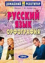Русский язык. Часть 1: Орфография