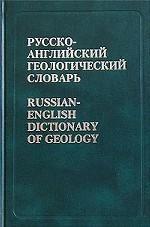 Русско-английский геологический словарь. Более 50000 терминов