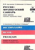 Русско-французский словарь: Язык прессы. Политика. Экономика. Право