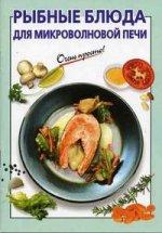 Рыбные блюда для микроволновой печи