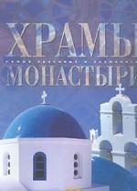 Храмы, монастыри