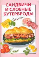 Сандвичи и слоеные бутерброды