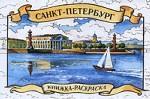 Санкт-Петербург. Книжка-раскраска