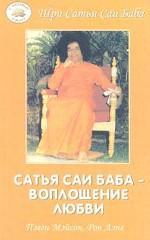 Сатья Саи Баба - воплощение любви