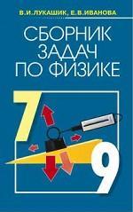 Сборник задач по физике для учащихся 7-9 классов