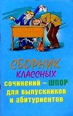 Сборник классных сочинений-шпор для выпускников и абитуриентов