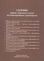 Сборник правил перевозок грузов на железнодорожном транспорте
